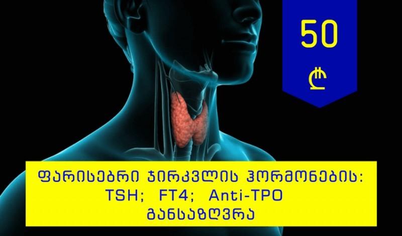 ფარისებრი ჯირკვლის ჰორმონები: TSH;  FT4;  Anti-TPO  განსაზღვრა