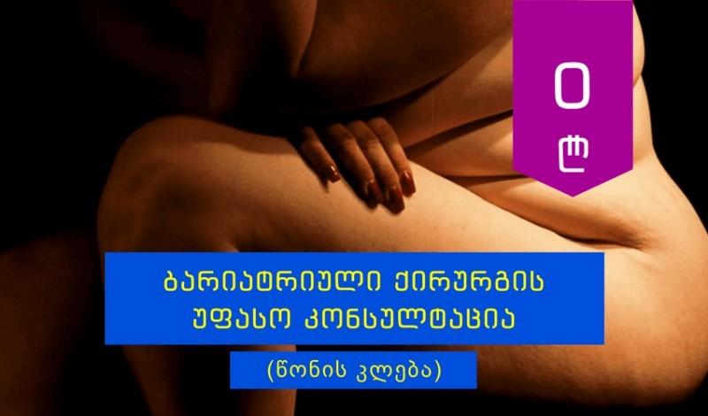 ბარიატრიული ქირურგის უფასო კონსულტაცია (წონის კლება)