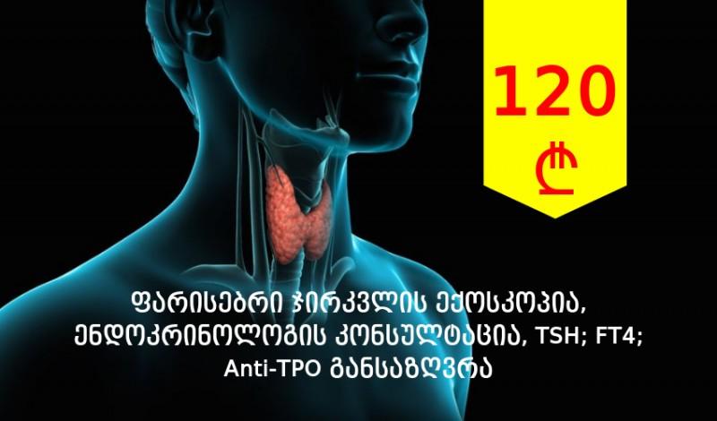 ფარისებრი ჯირკვლის ექოსკოპია, ენდოკრინოლოგის კონსულტაცია,  TSH;  FT4;  Anti-TPO   განსაზღვრა