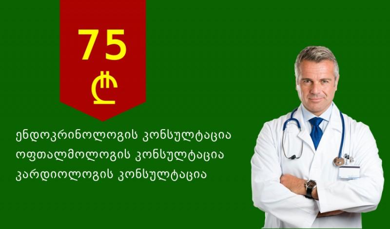 სამი ექიმის კონსულტაცია მხოლოდ 75 ლარად !