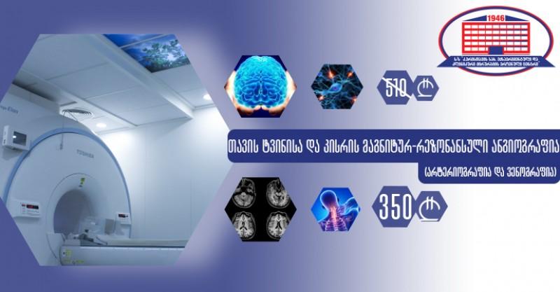 თავის ტვინისა და კისრის მაგნიტურ-რეზონანსული ანგიოგრაფია