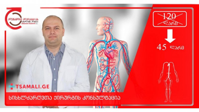 აქცია: სისხლძარღვთა ქირურგის კონსულტაცია 120 ლარის ნაცვლად 45 ლარად
