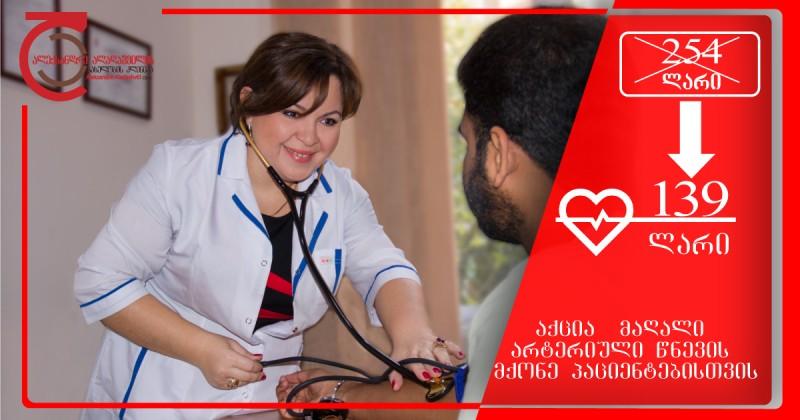აქცია: სპეციალური პაკეტი არტერიული ჰიპერტენზიის მქონე პაციენტებისთვის