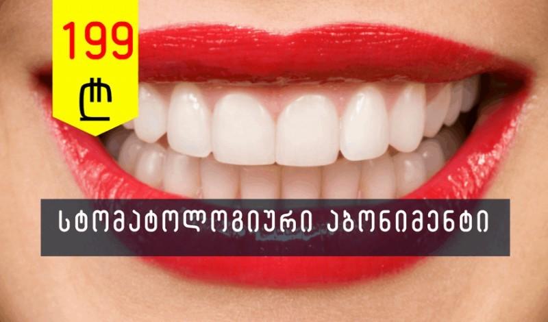 სტომატოლოგიური აბონიმენტი