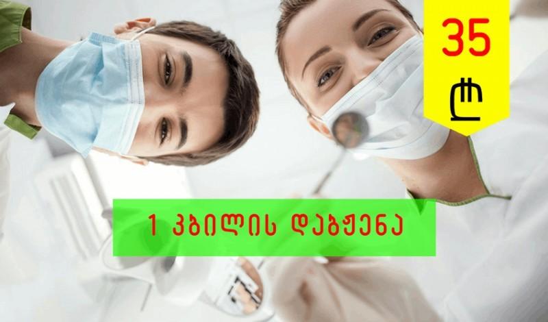 კბილის დაბჟენა