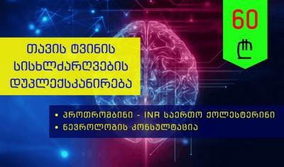 თავის ტვინის სისხლძარღვოვანი პათოლოგიების გამოვლენა