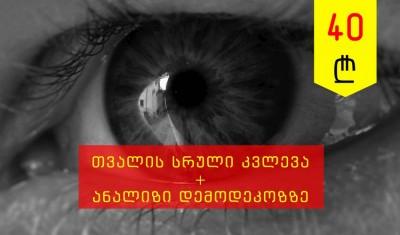 თვალის კვლევა