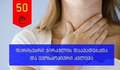 ფარისებრი ჯირკვლის დაავადებათა და ექოსკოპიური კვლევა