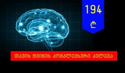 თავის ტვინის კომპიუტერულ ტომოგრაფია  და ექსტრაკრანიალური სისხლძარღვების კვლევა