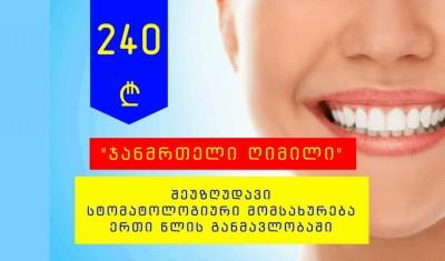 ჯანმრთელი ღიმილი