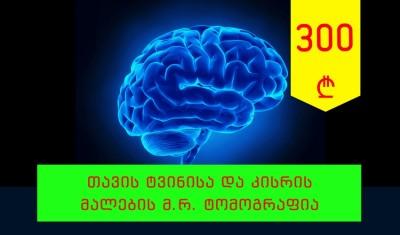 თავის ტვინისა და კისრის მალების მ.რ. ტომოგრაფია