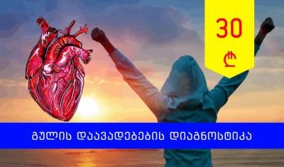 გულის დაავადებების დიაგნოსტიკა