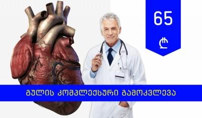 გულის კომპლექსური გამოკვლევა