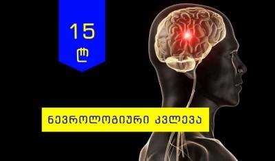 ნევროლოგიური კვლევა
