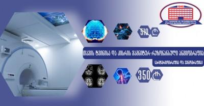 თავის ტვინის მაგნიტო - რეზონანსული კვლევა