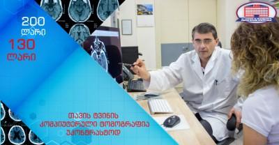თავის ტვინის კომპიუტერული ტომოგრაფია და ნევროლოგის კონსულტაცია