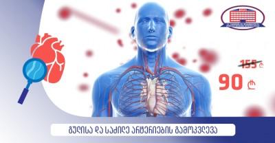 გულისა და საძილე არტერიების გამოკვლევა