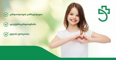 ბავშვთა კარდიოლოგის კონსულტაცია + ელექტროკარდიოგრამა + გულის ულტრასონოგრაფია (ექოსკოპია)