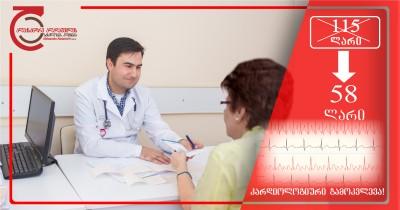 აქცია: გულის დაავადებების ადრეული დიაგნოსტიკისა და მკურნალობის მიზნით 58 ლარად
