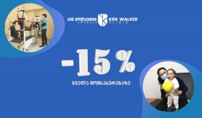 კენ ვოლკერის კლინიკის 1 წლის იუბილესთან დაკავშირებით!  -15% ფასდაკლება ყველა მომსახურებაზე!