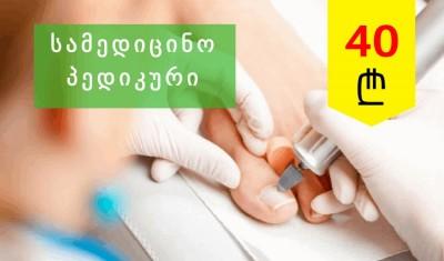 სამედიცინო პედიკური