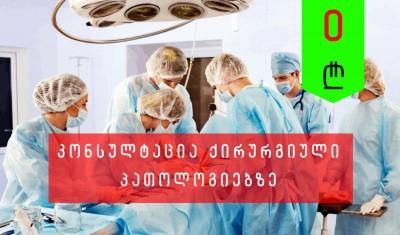 ქირურგიული პათოლოგიები