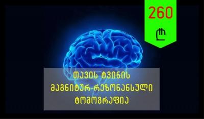თავის ტვინის მაგნიტურ-რეზონანსული ტომოგრაფია უპრეცედენტო ფასად