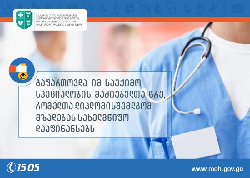 სახელმწიფო საექიმო სპეციალობის მაძიებლების დიპლომისშემდგომ მზადებას  დააფინანსებს