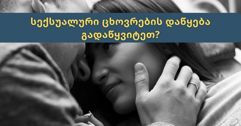 რა გამოკვლევები უნდა ჩაიტაროს წყვილმა სქესობრივი ურთიერთობის დაწყებამდე?