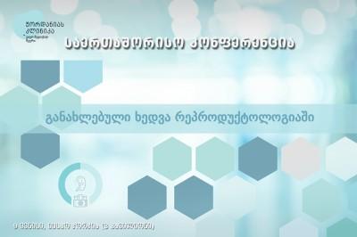 საერთაშორისო სამედიცინო კონფერენცია