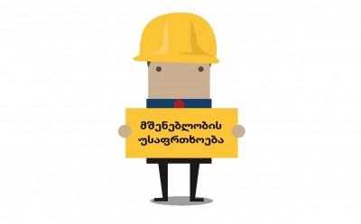 სამშენებლო უსაფრთხოების თემაზე მობილური აპლიკაცია შეიქმნა