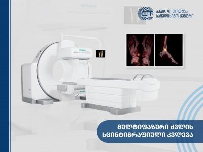 ტრავმატოლოგიურ პაციენტებში დიაგნოსტიკის უნივერსალური მეთოდი