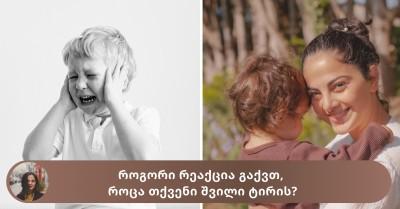 """""""კარგი მშობელი"""" - როგორი რეაქცია გაქვთ, როცა თქვენი შვილი ტირის?"""