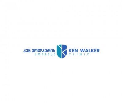 კენ ვოლკერის კლინიკა - ბათუმი