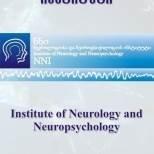 ნევროლოგიისა და ნეიროფსიქოლოგიის ინსტიტუტი